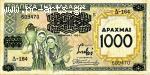 ΧΑΡΤΟΝΟΜΙΣΜΑ 1000 ΔΡΧ ΤΟΥ 1939